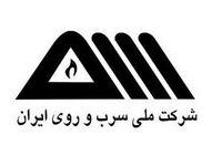شرکت ملی سرب و روی ایران تغییرات هیئت مدیره را اعلام کرد