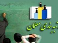 طرح رتبه بندی معلمان چشم انتظار مهر تایید دولت و مجلس