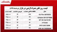 قیمت موبایل ال جی +جدول