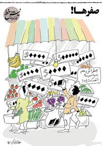 مردم این روزها اینطوری میوه میخرند!؟ (کاریکاتور)