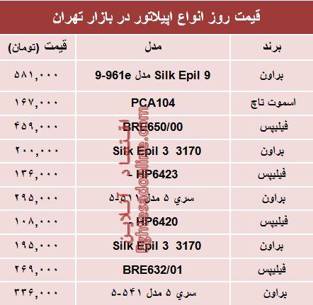 مظنه انواع اپیلاتور در بازار تهران چند؟ +جدول