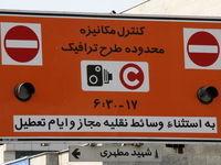 طرح زوج و فرد سال آینده در تهران حذف میشود