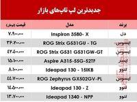 لپتاپهای جدید بازار +قیمت