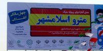 متروی اسلامشهر به خطوط متروی تهران وصل میشود
