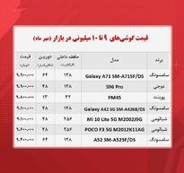 قیمت گوشی (محدوده ۱۰ میلیون تومان/ ۲۷ مهر )