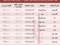 خرید لاستیک ایرانی پراید چقدر تمام میشود؟ +جدول