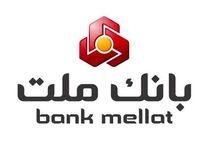 اعلام زمان برگزاری مجمع بانک ملت