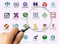 اولین رتبهبندی انجام شده توسط یک شرکت رتبهبندی ایرانی از بانکها/ رتبهبندی که براساس نظر شرکت تهیهکننده امکان ارزیابی برای سپردهگذاری را ارایه نمیدهد!