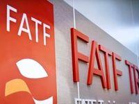 7عضو از 37 عضو اصلی FATF درگیر بزرگترین پولشویی تاریخ/ اجرای FATF مسیر اعمال تحریم سختتر علیه ایران را هموار میکند