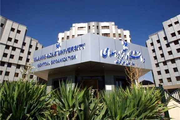 زمان ثبت نام دانشجویان دانشگاه آزاد اعلام شد