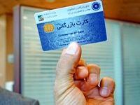 صدور کارت بازرگانی به استانها سپرده شد