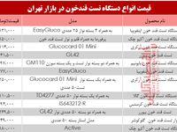مظنه انواع دستگاه تست قند خون دربازار تهران؟ +جدول