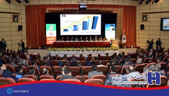 مجمع عمومی عادی سالیانه بانک صادرات ایران ٣١ تیرماه برگزار میشود