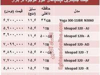 قیمت انواع لپتاپ لنوو در بازار +جدول