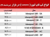 لپ تاپ لنوو چند؟ +جدول