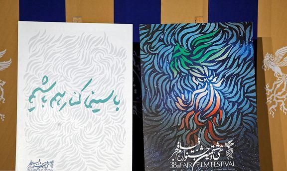 سیمرغ جشنواره رونمایی شد +عکس