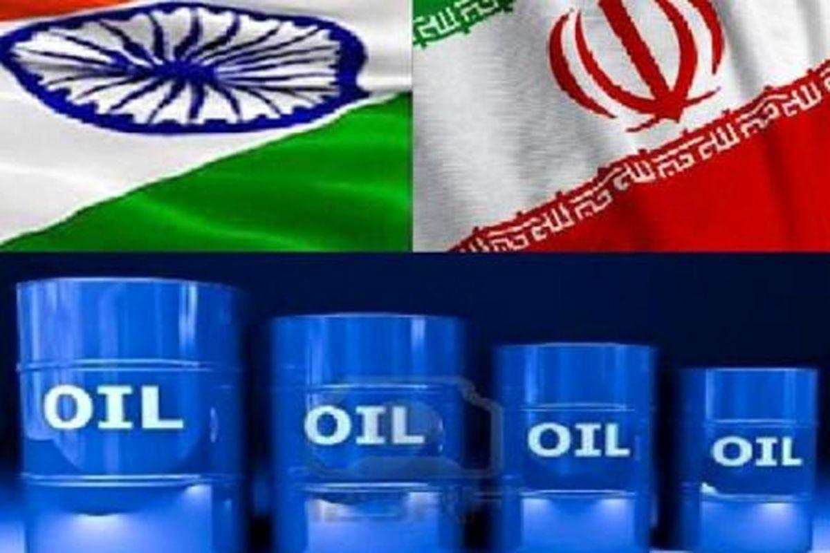 امیدواری هندیها به تمدید معافیت تحریمی خود با ایران/ هند به دنبال افزایش معاملات نفتی با ایران است
