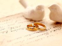 اختلاف سنیهای نامتعارف در ازدواج