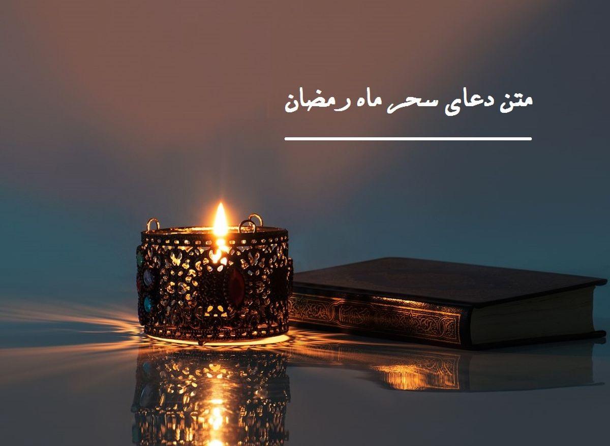 دعای سحر ماه مبارک رمضان +صوت