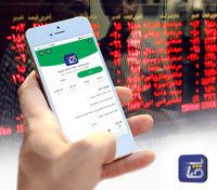 زنجیره خدمات غیرحضوری بانک صادرات تکمیل شد