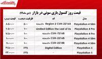 قیمت روز انواع ps4 و ps5 در بازار +جدول