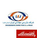 بازرسی مهندسی ایران