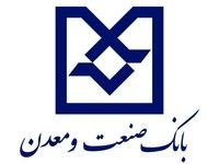 تامین مالی طرحهای بزرگ در استان البرز توسط بانک صنعت و معدن