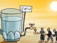 طرح تفحص از آب شهر تهران کلید خورد