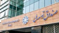 منابع صندوق توسعه ملی مطابق با نظامنامه تخصیص مییابد