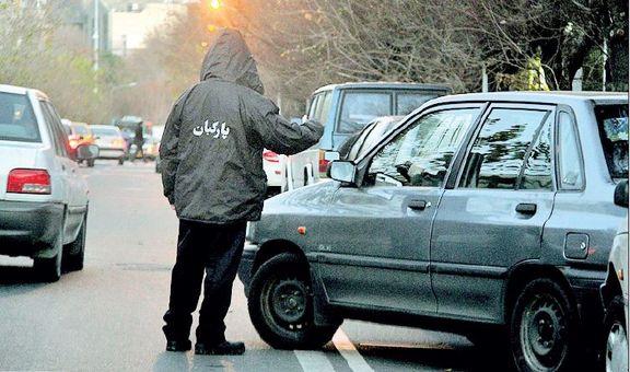 شهرداری: فعالیت پارکبانها غیرقانونی است
