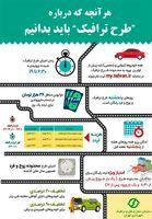 طرح ترافیک فعلی طرح پورسیدآقایی است، نه شهر تهران!