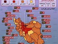 آمار ابتلا به کرونا در استانهای ایران