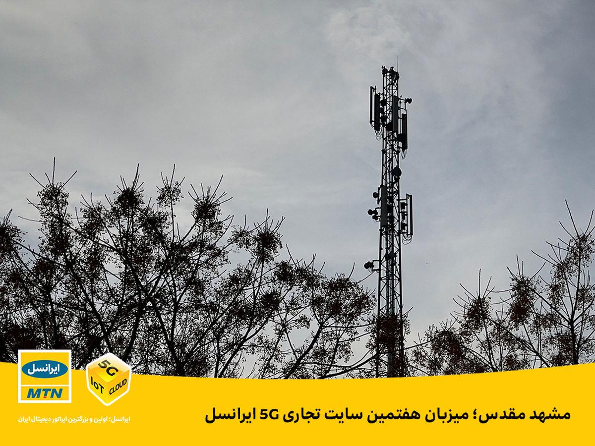مشهد مقدس؛ میزبان هفتمین سایت تجاری 5G ایرانسل