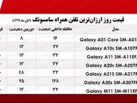 قیمت ارزانترین موبایلهای سامسونگ +جـدول
