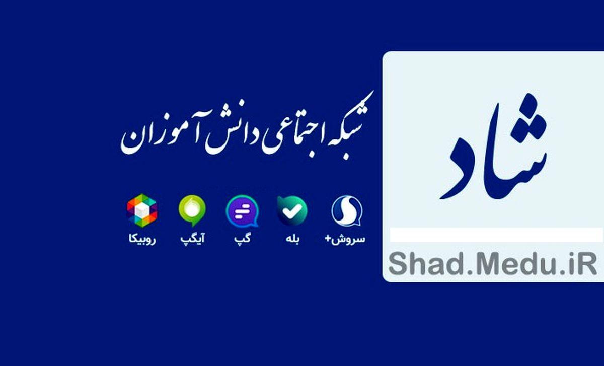 شبکه «شاد» با دستور رئیس جمهور رسما افتتاح شد