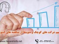 سهم شرکتهای کوچک و متوسط از مناقصههای کشور