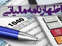 تمدید مهلت تسلیم اظهارنامههای مالیاتی اصناف تا پایان تیر