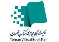 جزییات برگزاری نمایشگاه مجازی کتاب تهران اعلام شد