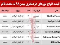 تور 4روزه باکو آذربایجان چقدر هزینه دارد؟
