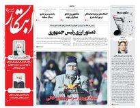 صفحه اول روزنامه های امروز (۱۴۰۰/۰۷/۲۶)