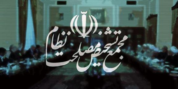 توضیح مجمع تشخیص درباره لایحه مبارزه با پولشویی