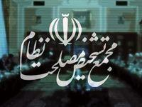 مجمع تشخیص تا پایان خرداد درباره پالرمو تصمیمگیری میکند