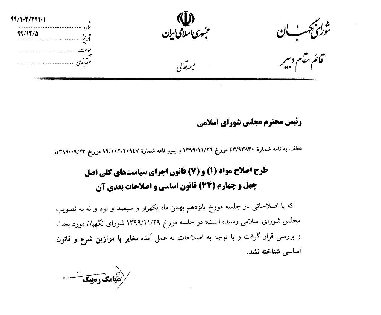 خط پایانی بر انحصار ۶۵ ساله وکالت/ با تأیید شورای نگهبان وکالت کسب و کار شناخته شد