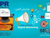 راهکار جدید برندهای بزرگ برای بازاریابی آنلاین