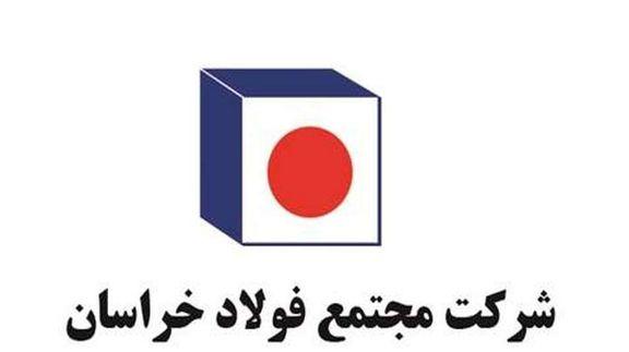 ترجمان «رونق تولید» با ثبت رکورد بازاریابی و فروش در  فولاد خراسان