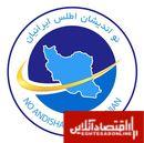 بازرگانی نواندیشان اطلس ایران