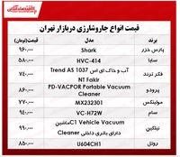 انواع جارو شارژیهای ارزان قیمت در بازار تهران؟ +جدول