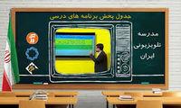 برنامه معلمان تلویزیونی در روز ۲۵دی
