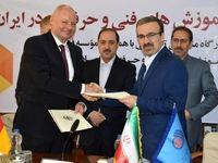 آلمان مناسبات اقتصادی با ایران را ادامه میدهد