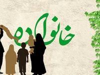 حال خانواده ایرانی مطلوب نیست